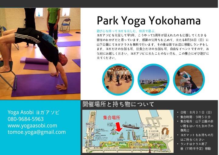 yoga asobi - Flyer